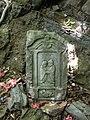 Lewd guardian deity. 岩谷洞奥の院エッチな双体道祖神 - panoramio.jpg