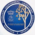 Logo State Ministry on Diaspora Issues of Georgia.jpg
