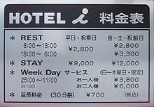 Price List At A Love Hotel In Shinjuku Tokyo