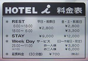 Love hotel - Price list at a love hotel in Shinjuku, Tokyo