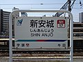 MT-Shin-anjo-station-name-board-main-line.jpg