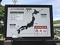 Map of Japan in Nishi-Oyama Station.jpg