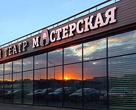 Афиша спб театры мастерская козлова афиша театров москвы на 11 октября