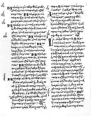 Minuscule 348 - Folio 28 verso with text of Matthew 5:4-17