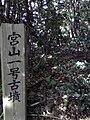Miyayama 1st Kofun.jpg