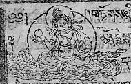 Mon-gre. God of Tibetan lunar mansion.jpg