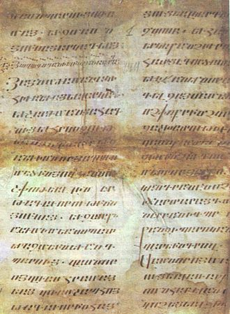 Armenian alphabet - Armenian manuscript of 10–11th centuries. History of Armenia of Movses Khorenatsi
