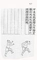 Muye Tobo Tong Ji; Book 4; Chapter 1 pg 23.jpg