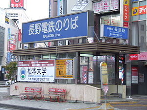 Nagano Station - Entrance of Nagano Electric Railway (Nagaden)