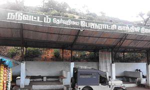 Naduvattam, Nilgiris - Naduvattam