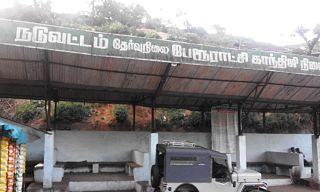 Naduvattam, Nilgiris Town in Tamil Nadu, India