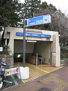 Nagoya-subway-T02-Shonai-ryokuchi-koen-station-entrance-2-20100316.jpg
