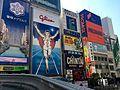 Neon signs in Dotombori, 24th October 2014 (1).JPG
