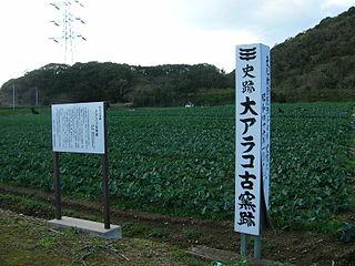 Ōarako Old Kiln ruins