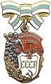 Order of Maternal Glory 1st class.jpg