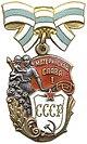 Order of Maternal Glory 1st class.jpg