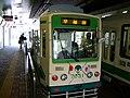 Otsuka tram station (289745273).jpg