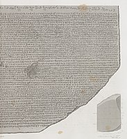 Papyrus, hiéroglyphes, inscriptions et médailles. Pierre trouvée à Rosette, (partie inférieure, en langue greque) (NYPL b14212718-1268222) (cropped).jpg