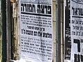 PikiWiki Israel 1882 Jerusalem Israel פשקווילים בשכונת מאה שערים בירושלים.jpg