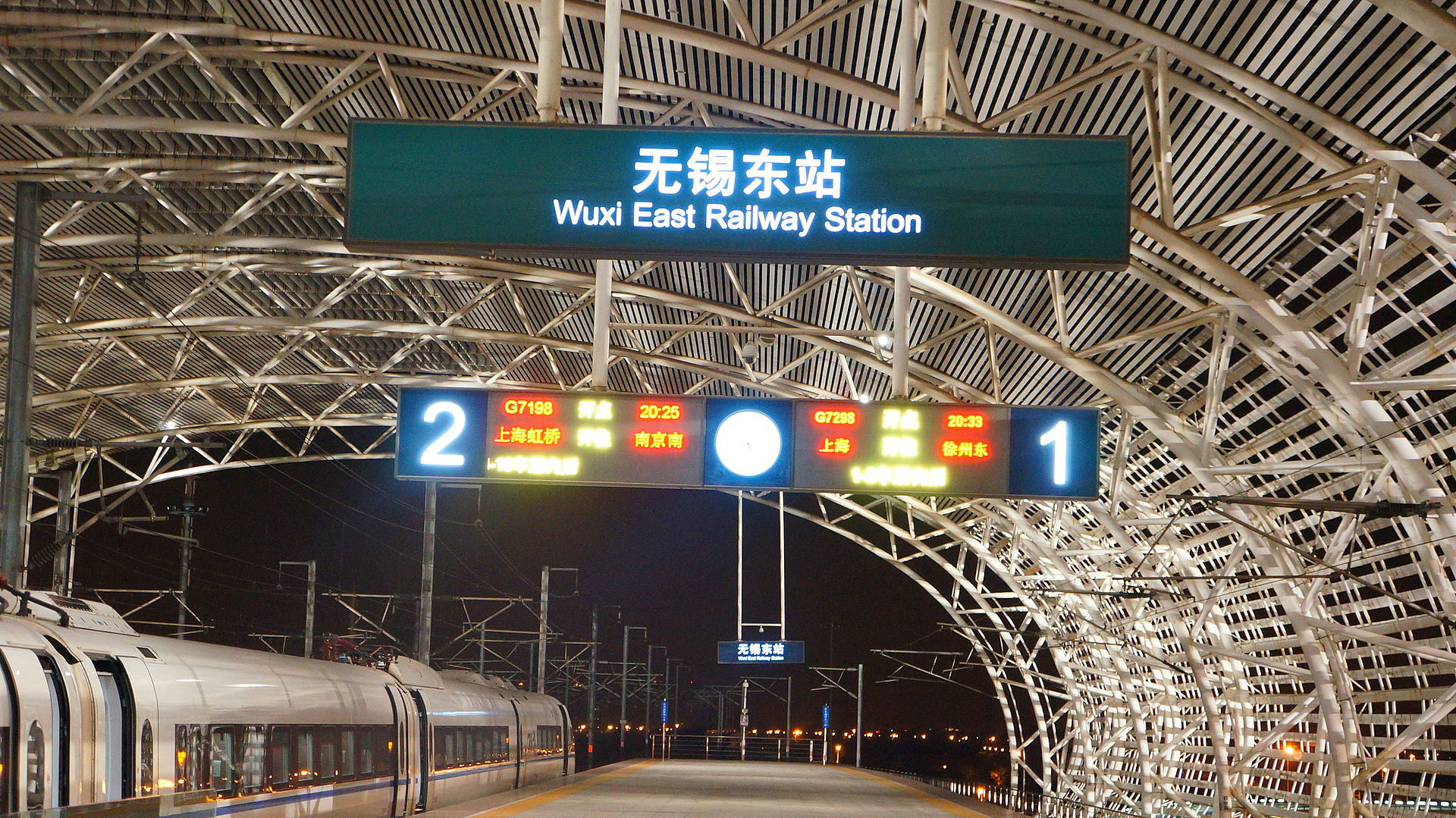 Wuxi east railway station wikipedia for China railway 13 bureau group corporation