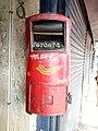 Post box, Kerala.jpg