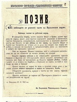 September Uprising - Image: Poziv Septemvri 23