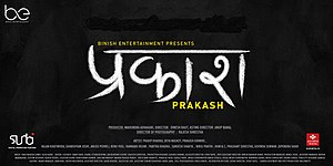 Prakash first look title.jpg