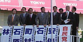 Presidential election speech of the Liberal Democratic Party in Nagano.jpg