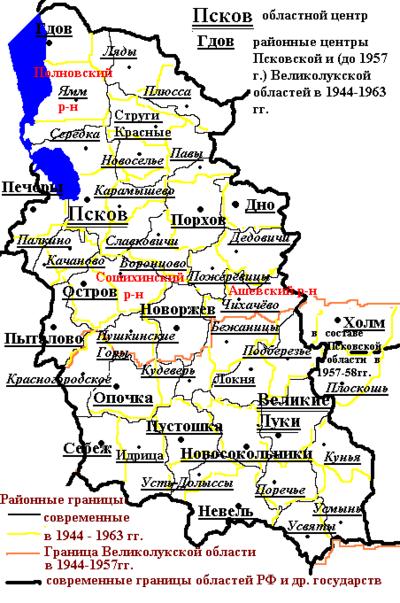 Районное деление Псковской и