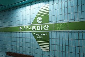 Yongmasan station - Yongmasan Station