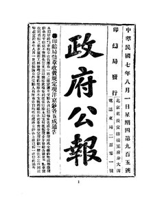 ROC1918-08-01--08-31政府公报905--934.pdf
