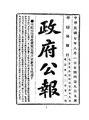 ROC1918-08-01--08-31政府公報905--934.pdf