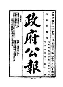 ROC1922-10-01--10-31政府公报2364--2391.pdf