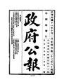 ROC1922-10-01--10-31政府公報2364--2391.pdf