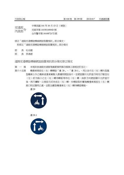 File:ROC2012-10-13道路交通標誌標線號誌設置規則修正條文.pdf