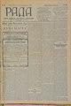 Rada 1908 114.pdf