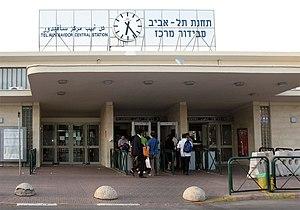 Tel Aviv Savidor Central railway station - Entrance