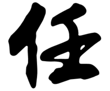 Ren surname.png