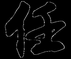 Ren (surname) - Image: Ren surname