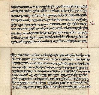 Rigveda manuscript in Devanagari (early 19th century) Rigveda MS2097.jpg