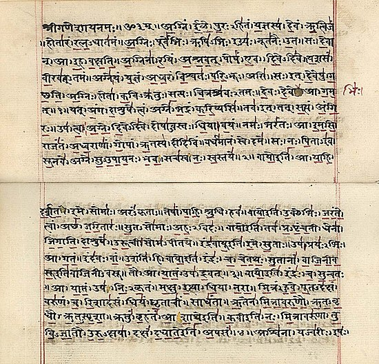 550px Rigveda MS2097