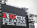 Rock in Japan Festival 2009 a.jpg