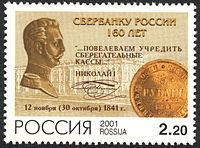 полное название сбербанка в москве займер промокод на скидку август