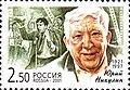Russia-2001-stamp-Yuri Nikulin.jpg