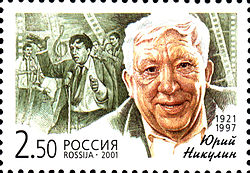 A Russian stamp (2001) with Nikulin's image.