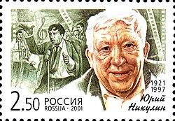 Rusa stampo (2001) kun la bildo de Nikulin.