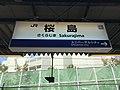 Sakurajima Station Sign.jpg