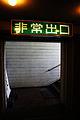 Sapporo Japan Emergency Exit..jpg
