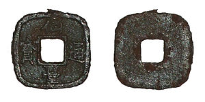Sendai Domain - A Sendai Tsūhō, a provincial mon coin issued by the government of the Sendai domain.