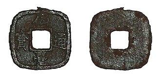 Sendai Domain - A Sendai Tsūhō, a provincial mon coin issued by the government of the Sendai domain